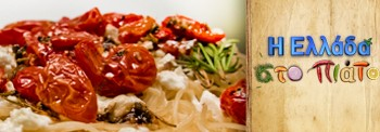 WARM PASTA WITH ROASTED CHERRY TOMATOES, FETA CHEESE, BALSAMIC AND HERBS