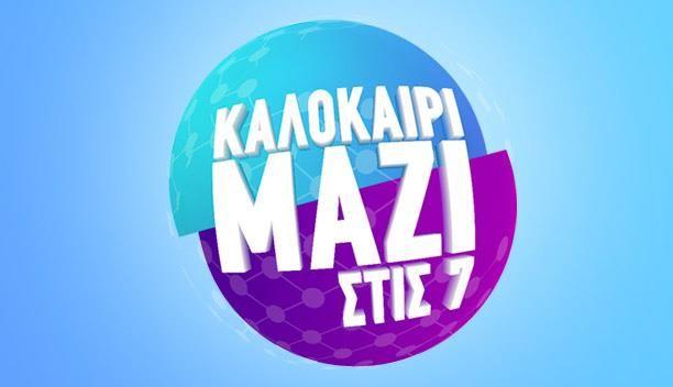 ΚΑΛΟΚΑΙΡΙ ΜΑΖΙ ΣΤΙΣ 7