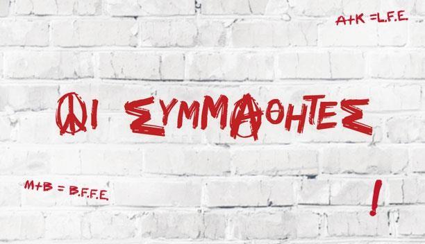 OI SYMMATHITES