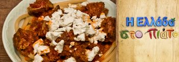 BRAISED CALF FROM RHODES WITH THICK SPAGHETTI AND FETA CHEESE