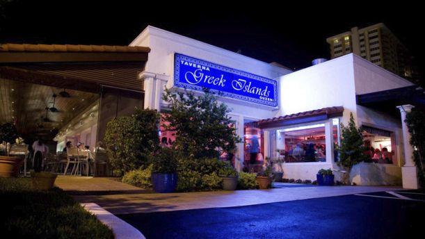 Δείπνο για 2 στο εστιατόριο Greek Islands στo Σικάγο
