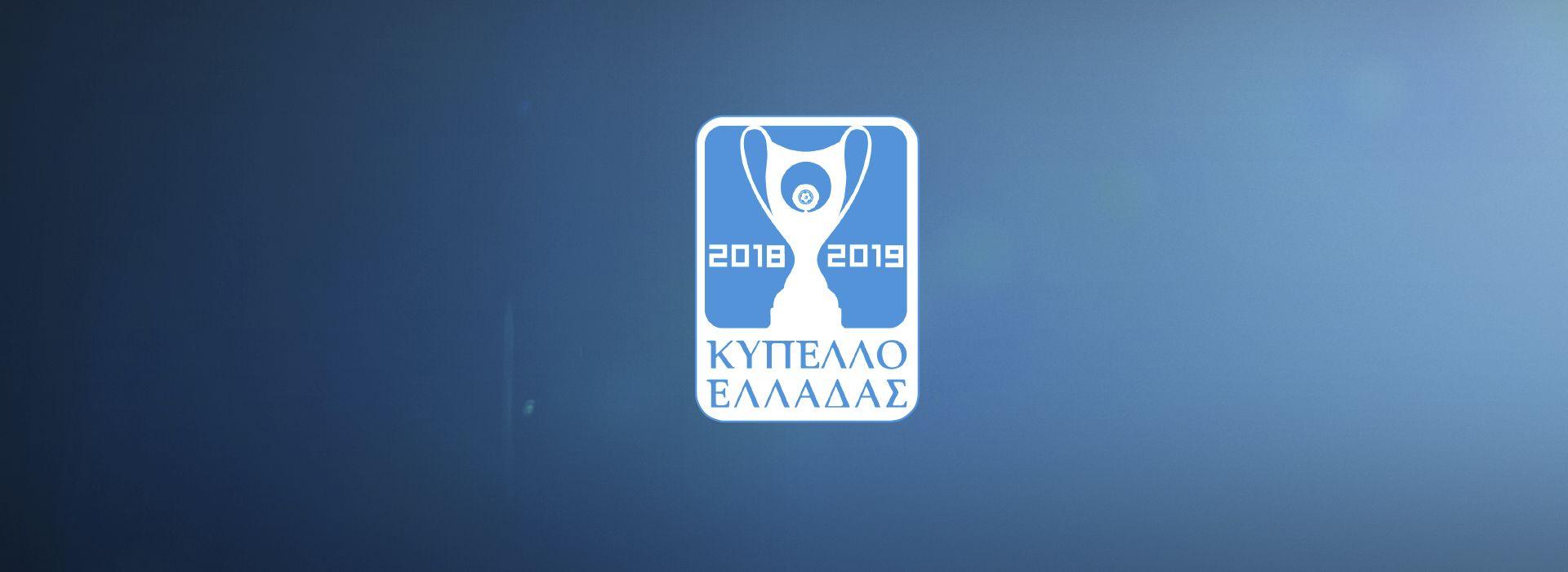 GREEK SOCCER CUP