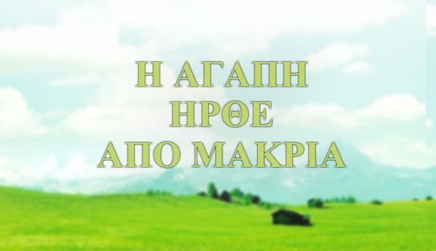 I AGAPI IRTHE APO MAKRIA