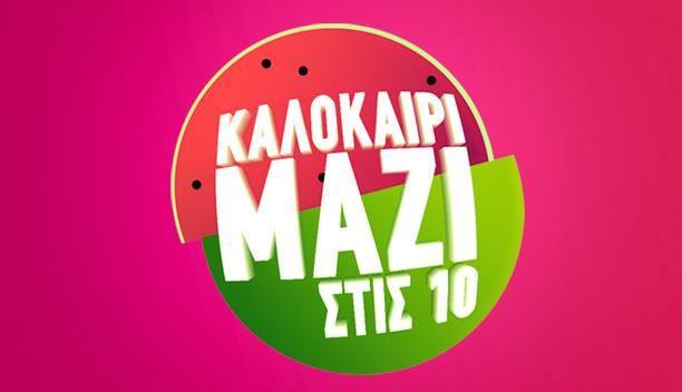 ΚAΛΟΚΑΙΡΙ ΜΑΖΙ ΣΤΙΣ 10