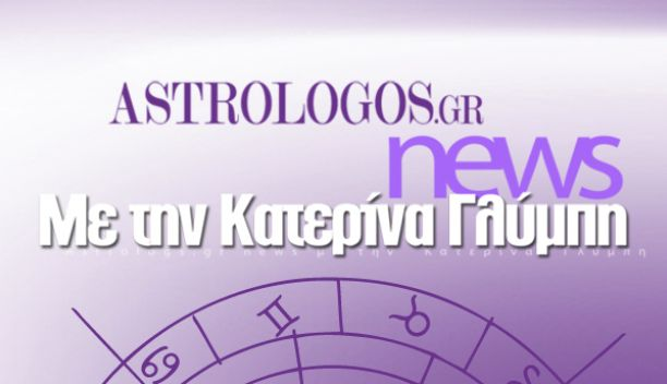 ASTROLOGOS.GR NEWS