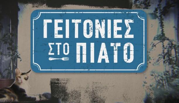GITONIES STO PIATO