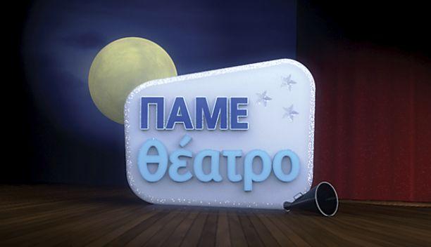 ΠΑΜΕ ΘΕΑΤΡΟ