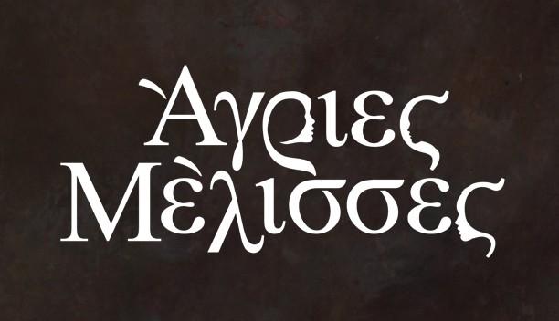 ΑΓΡΙΕΣ ΜΕΛΙΣΣΕΣ