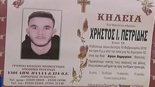 Θρήνος στην κηδεία του 17χρονου ποδοσφαιριστή που προδόθηκε από την καρδιά του (βίντεο)
