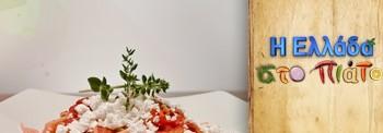 GARLIC SPAGHETTI WITH TOMATO, FETA CHEESE AND SPICES